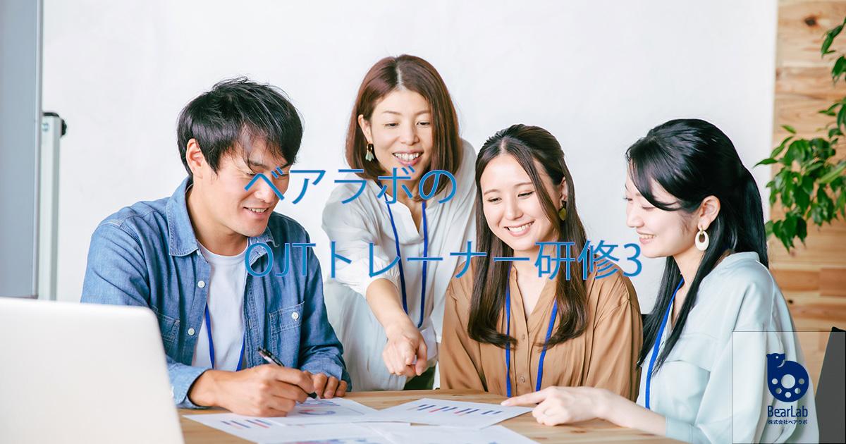 OJTトレーナー研修3